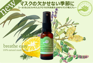 mask_spray_web_main_with_lotion.jpgのサムネール画像
