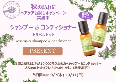 haircare_cp_web_mail.jpg
