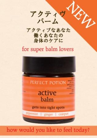 active_balm_pop_web.jpg