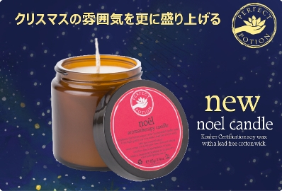 noel_candle_web_main_400.jpg
